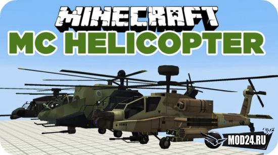 Превью MC Helicopter  [1.7.10]