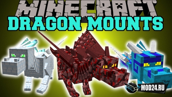 Превью Dragon Mounts [1.12.2][1.10.2] [1.9.4] [1.8.9] [1.7.10]