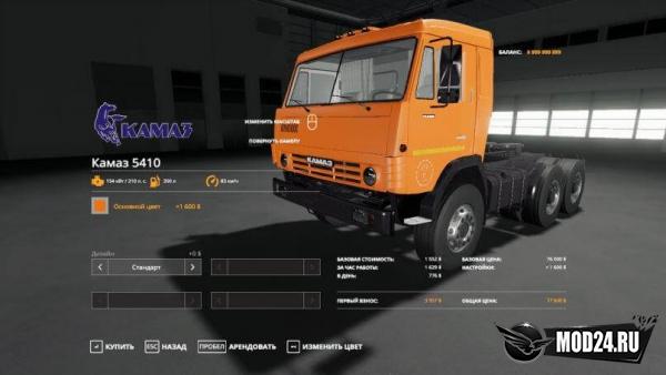 KaмAЗ-5410