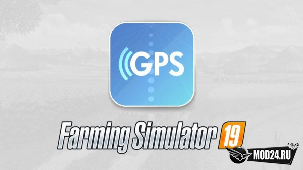 Мод GPS