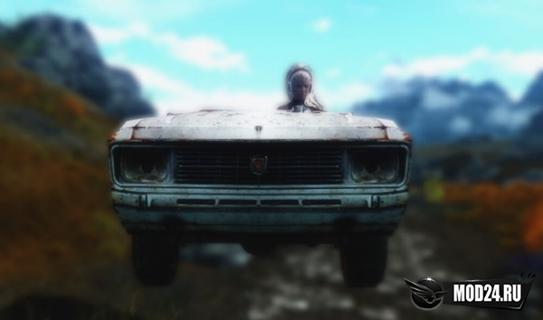 Машина для Скайрим