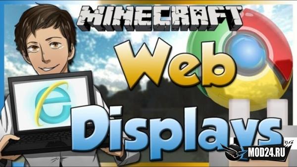 Превью Web Displays [1.12.2]