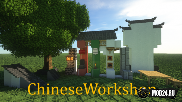 ChineseWorkshop [1.14.3] [1.12.2]