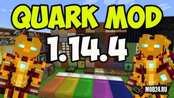 Превью Quark [1.14.4]
