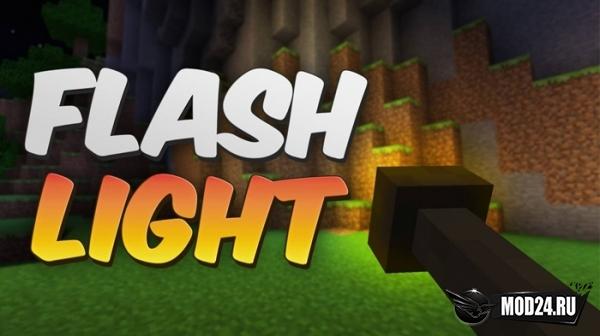 Превью Flashlight [1.7.10]