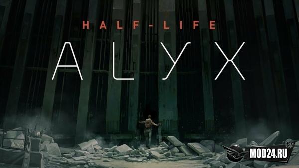 Превью Half-Life: alyx дата выхода