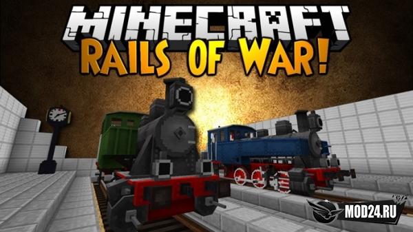Превью Rails of War [1.12.2]